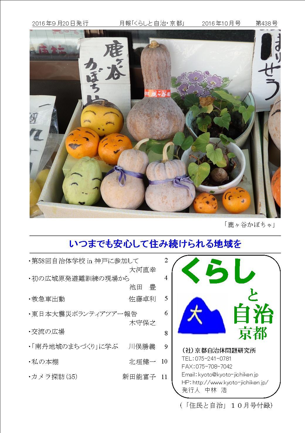 月報「くらしと自治・京都」2015年10月号 第438号