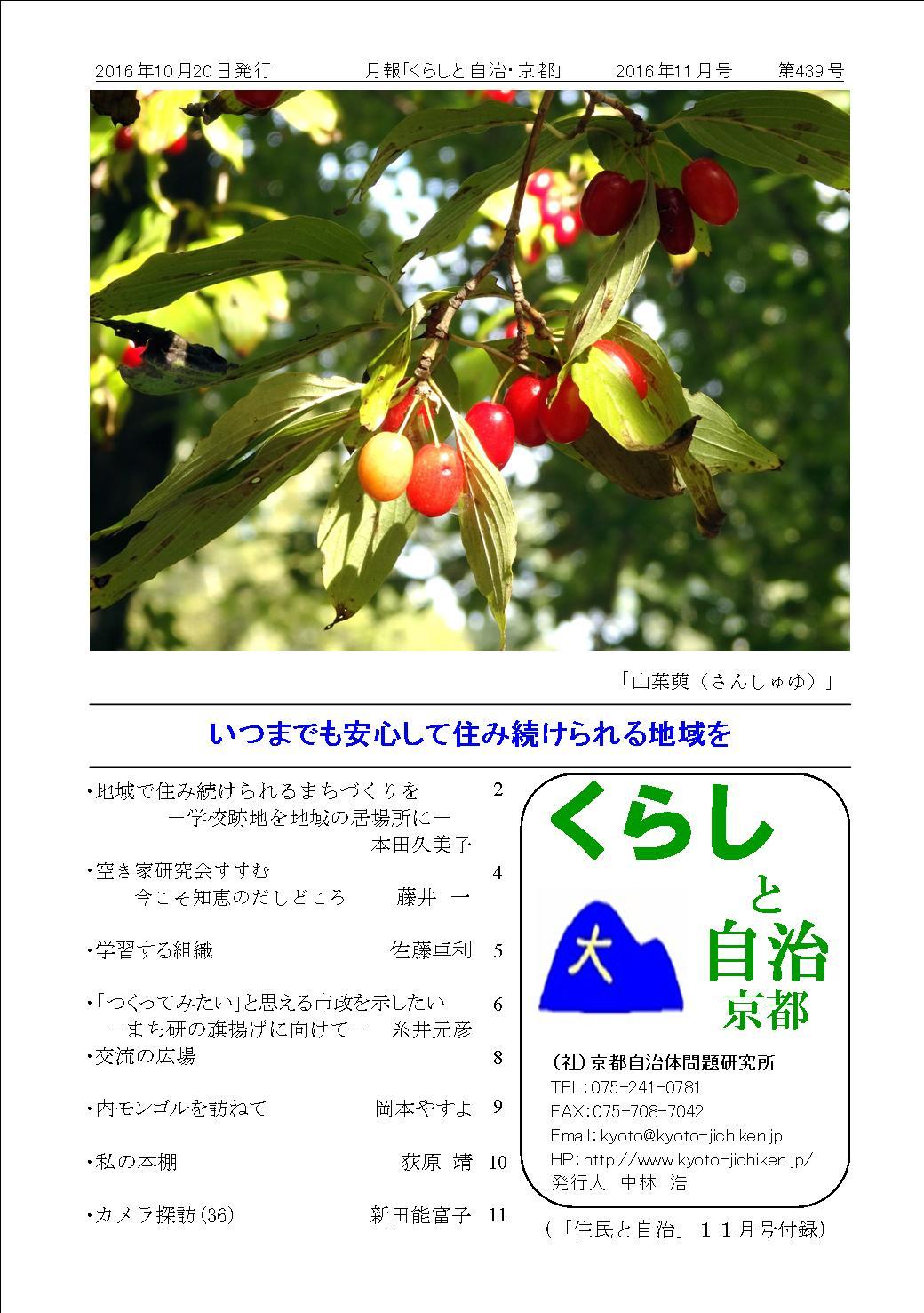 月報「くらしと自治・京都」2015年11月号 第439号