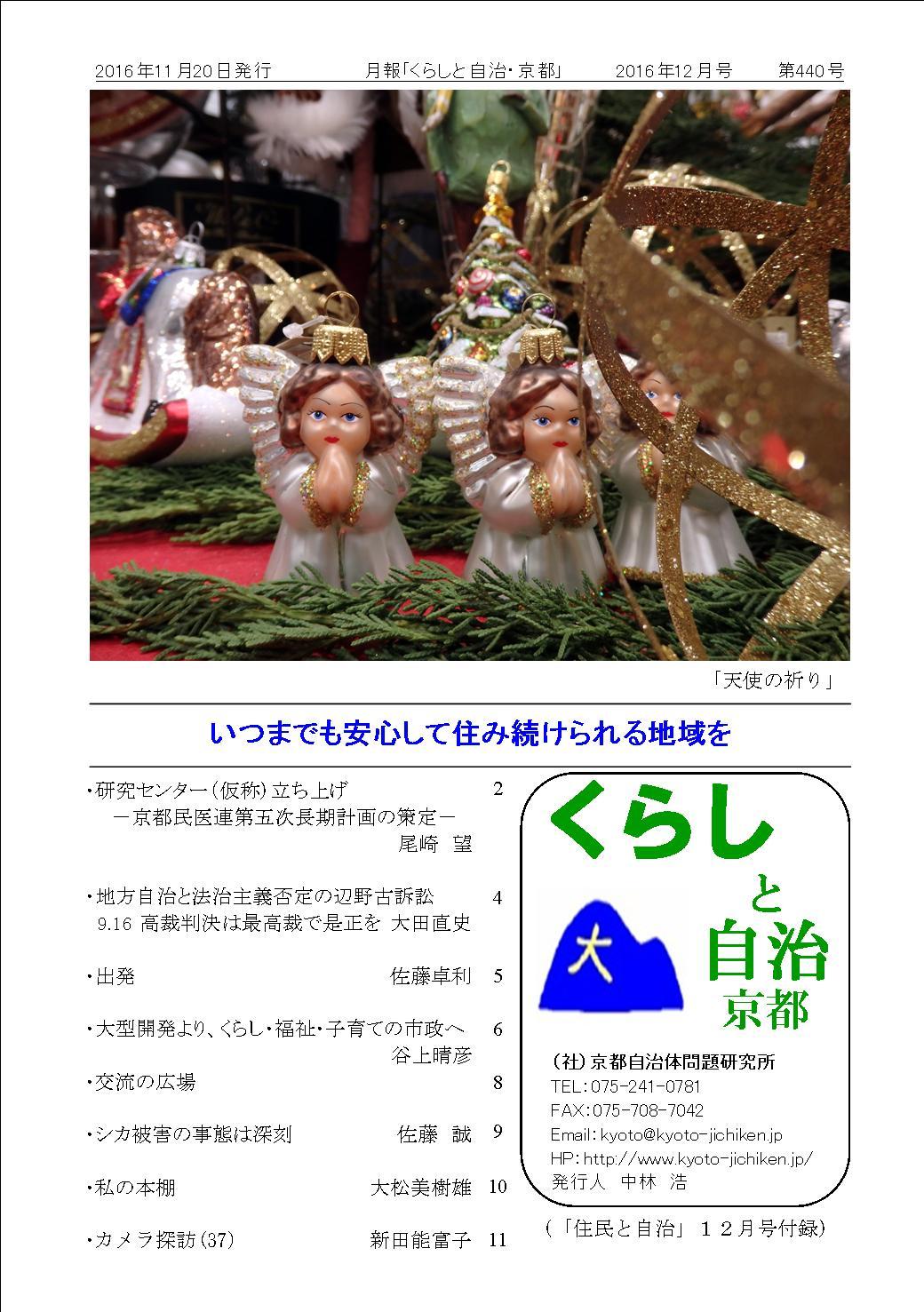 月報「くらしと自治・京都」2015年12月号 第440号