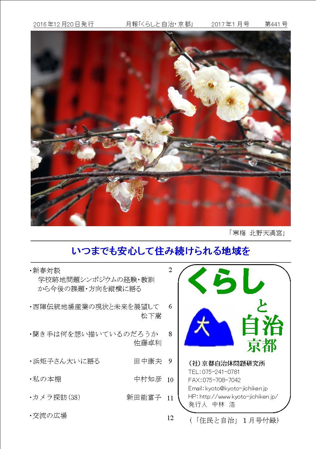 月報「くらしと自治・京都」2015年01月号 第441号