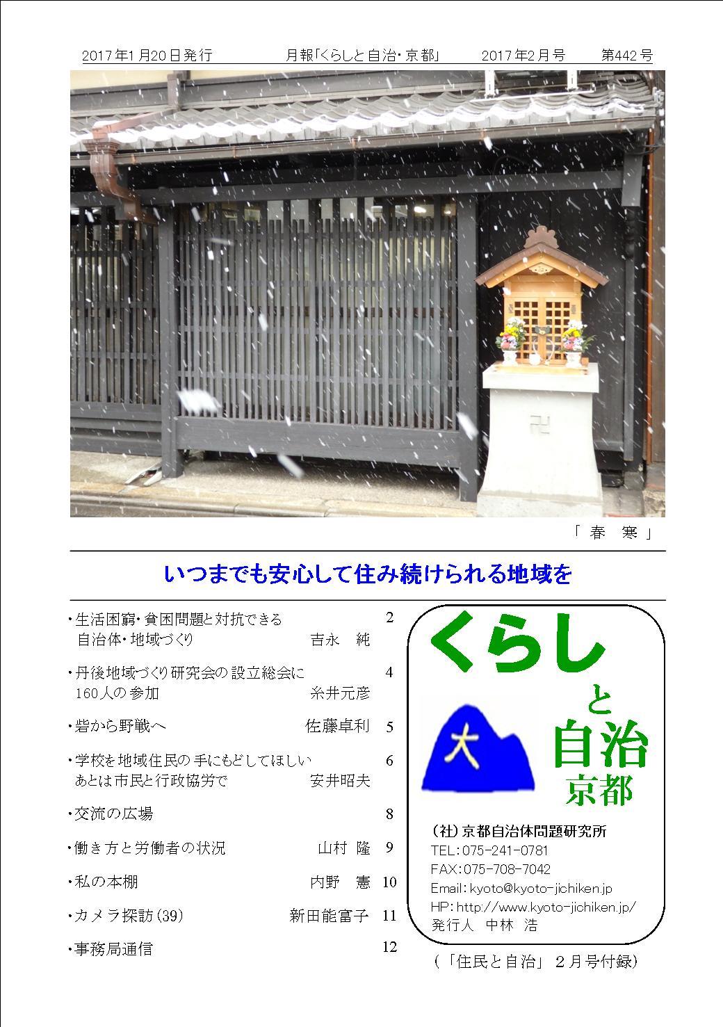 月報「くらしと自治・京都」2015年02月号 第442号