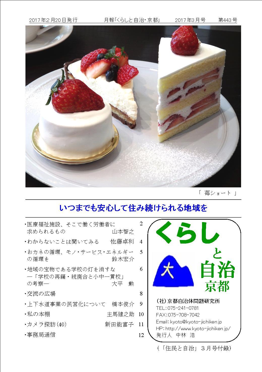 月報「くらしと自治・京都」2015年03月号 第443号