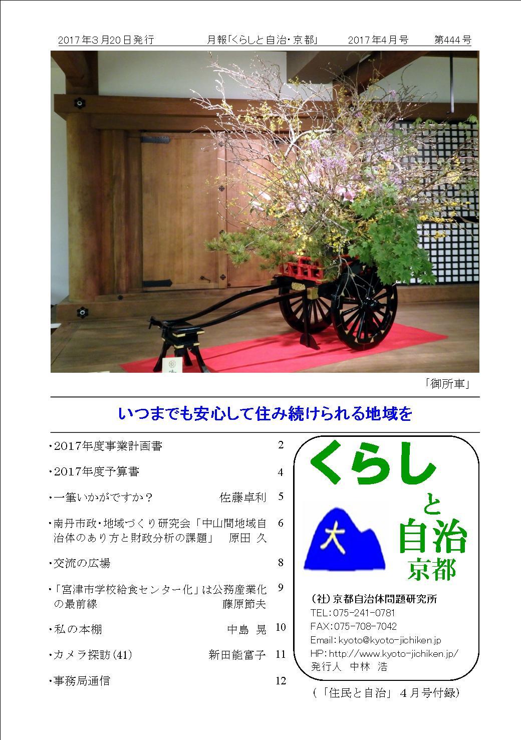 月報「くらしと自治・京都」2015年04月号 第444号