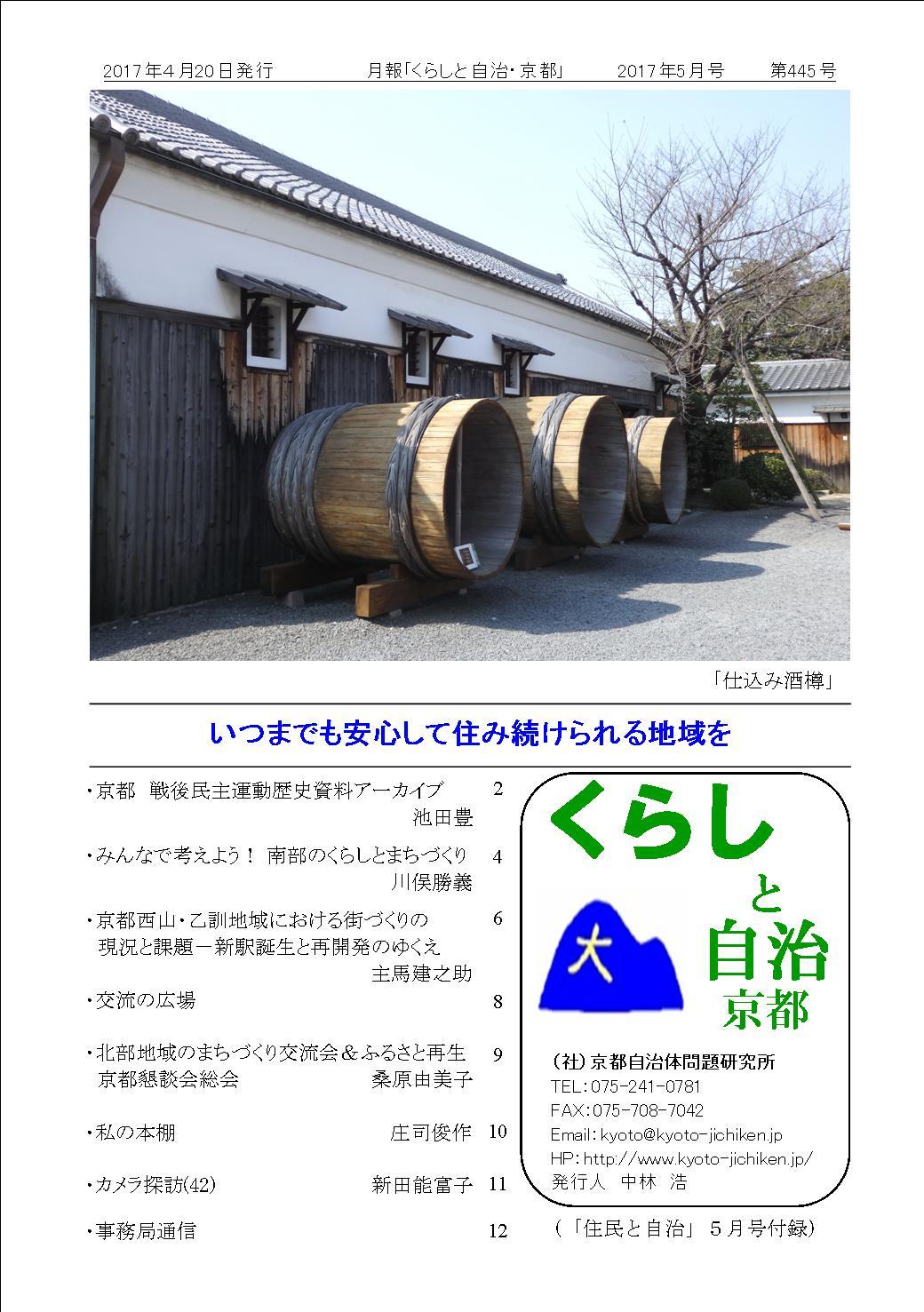 月報「くらしと自治・京都」2015年05月号 第445号