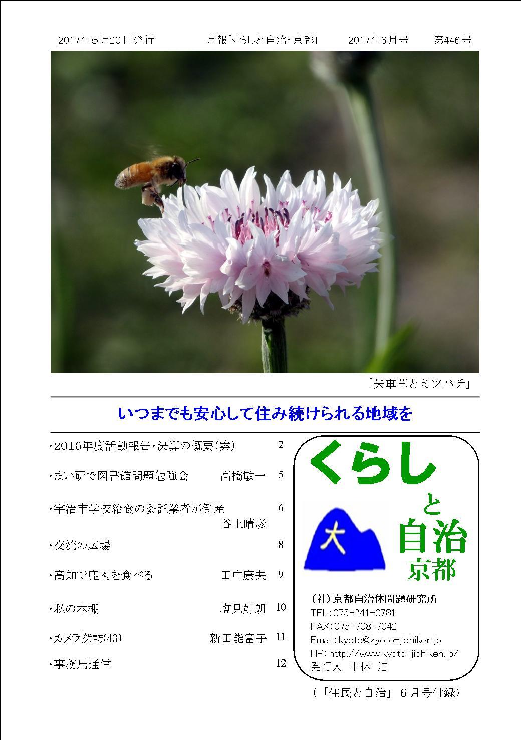 月報「くらしと自治・京都」2015年06月号 第446号