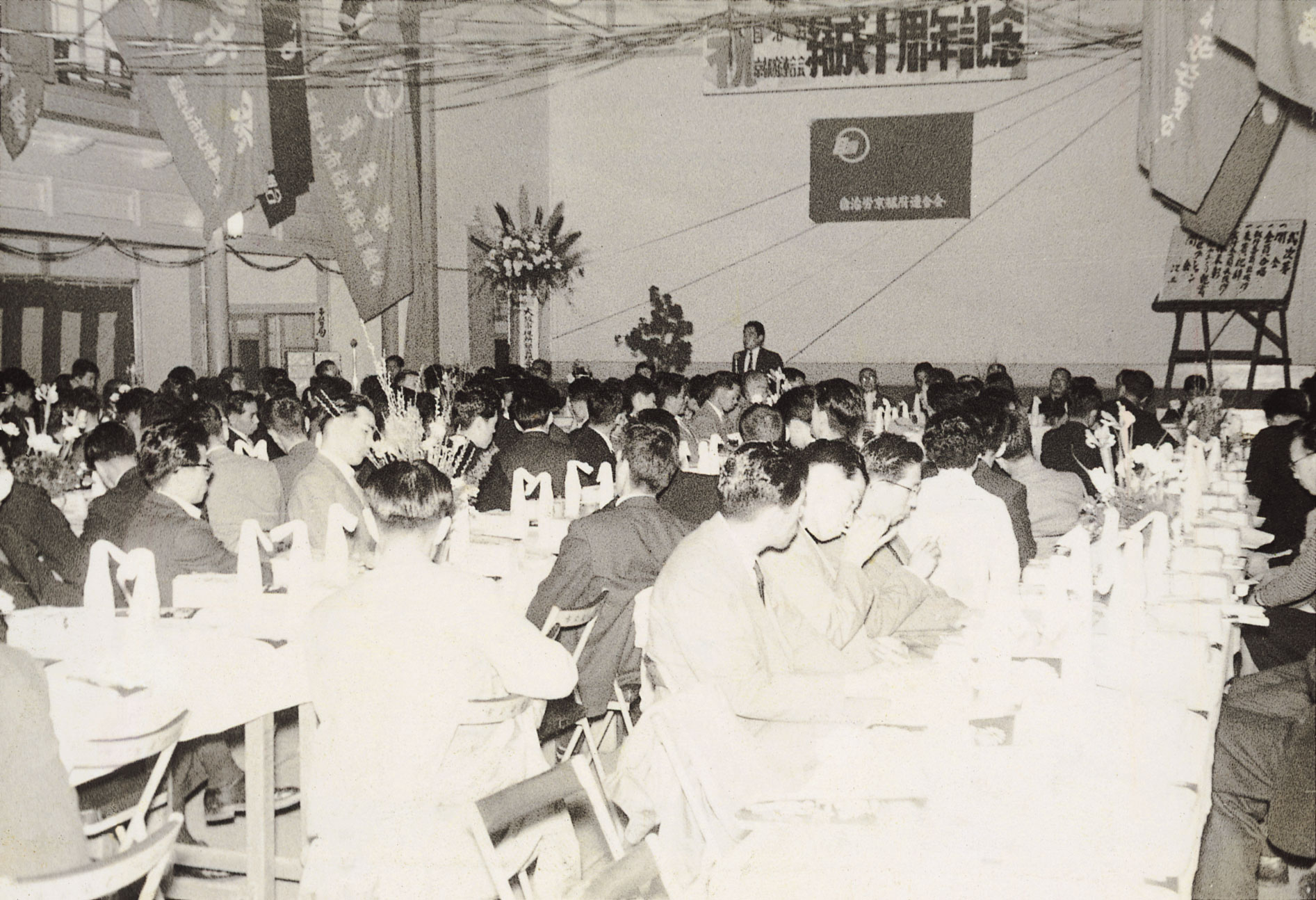 自治労京都府連合会 結成十周年記念集会(福知山市公会堂)