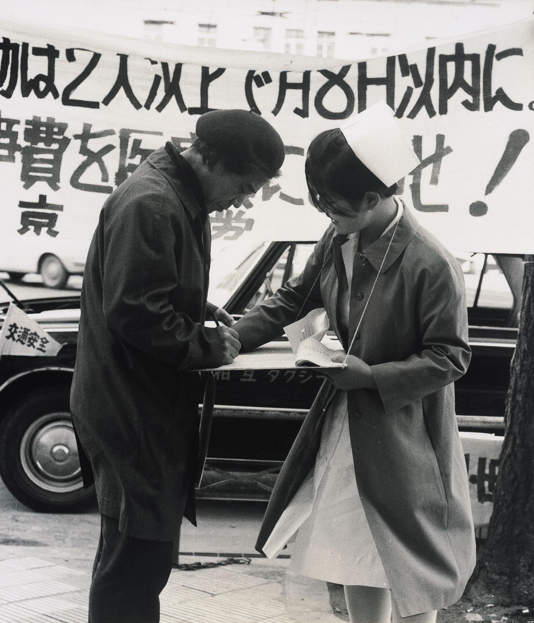白衣の権利闘争「二・八闘争」