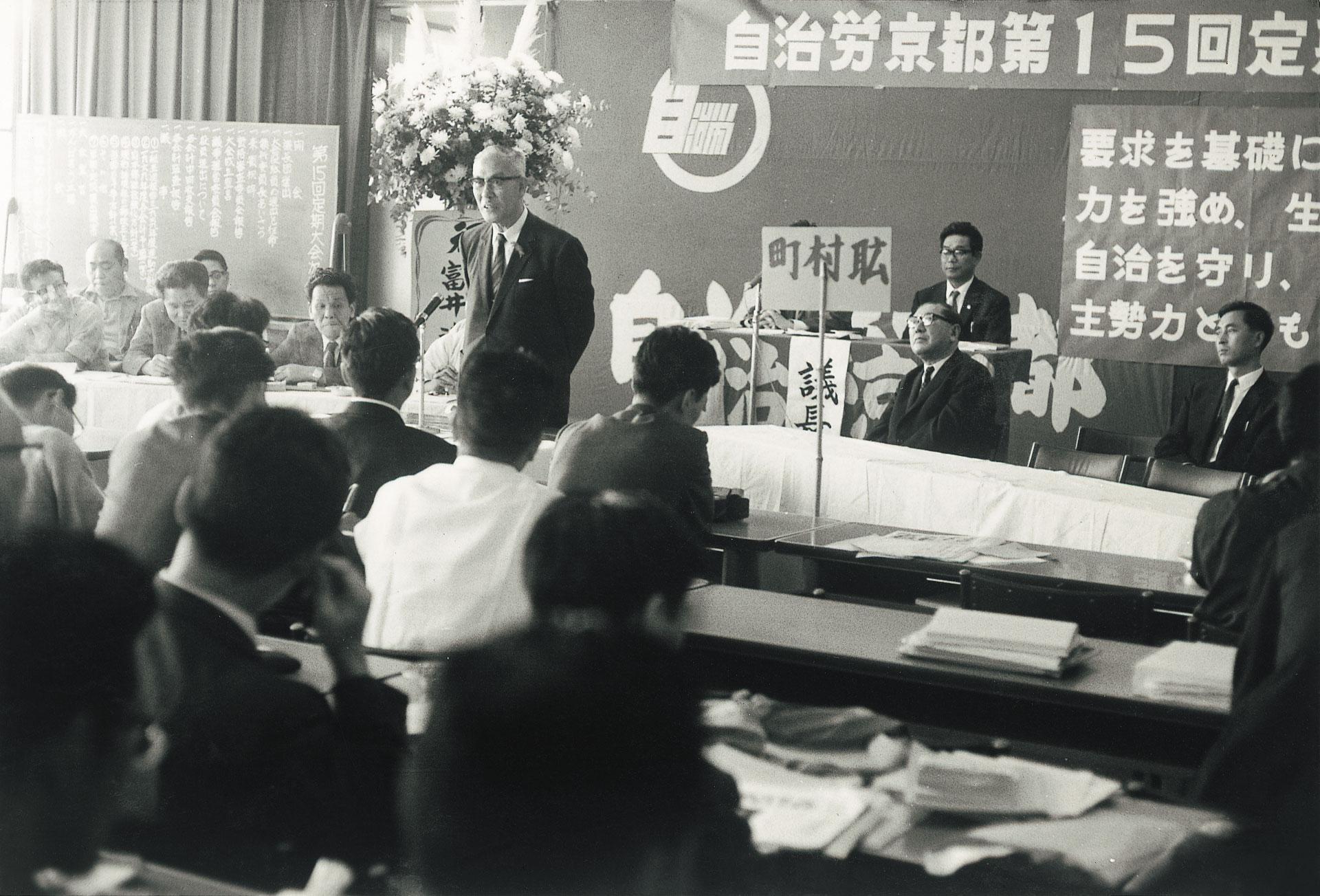 自治労京都第15回定期大会
