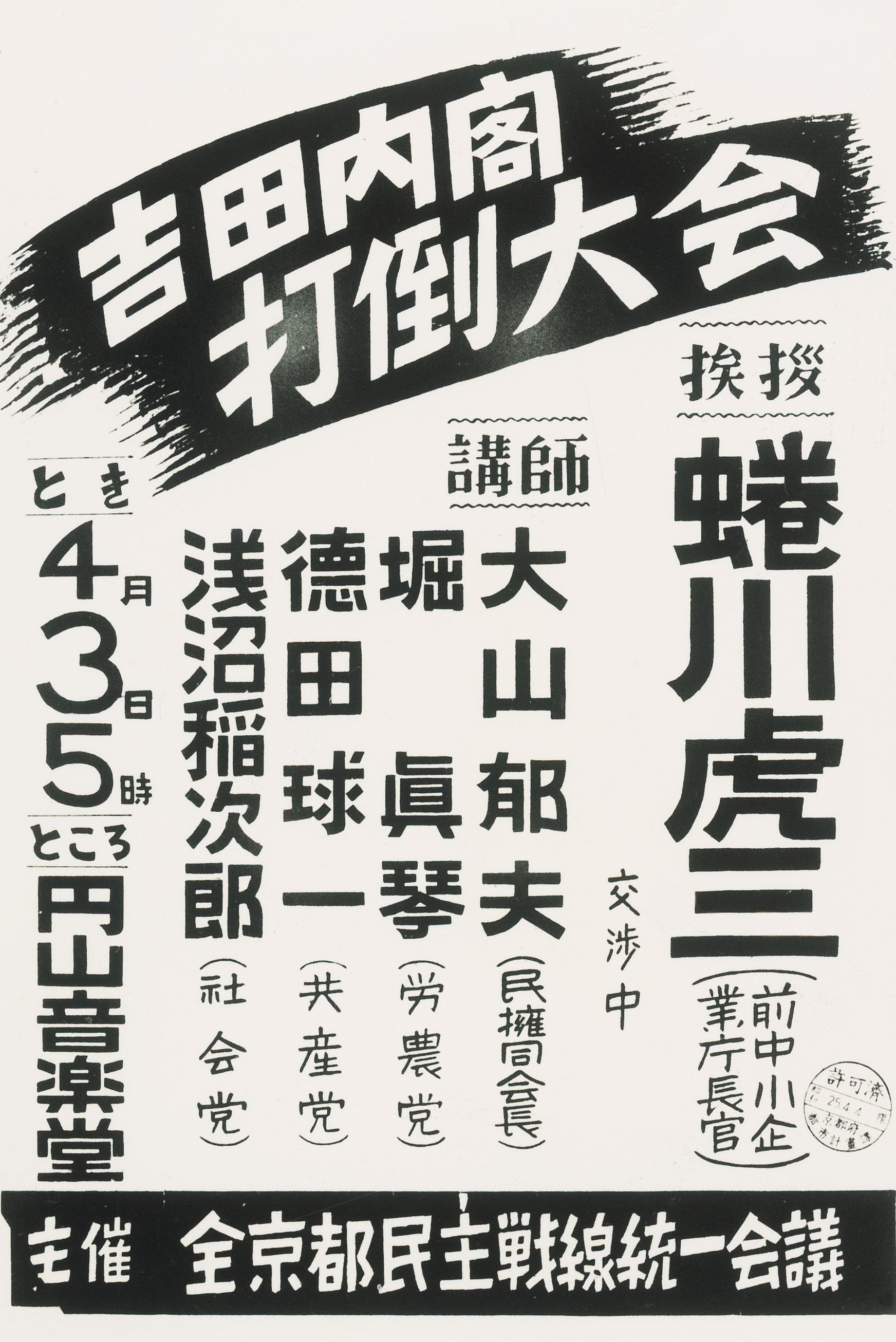 全京都民主戦線統一会議(民統)