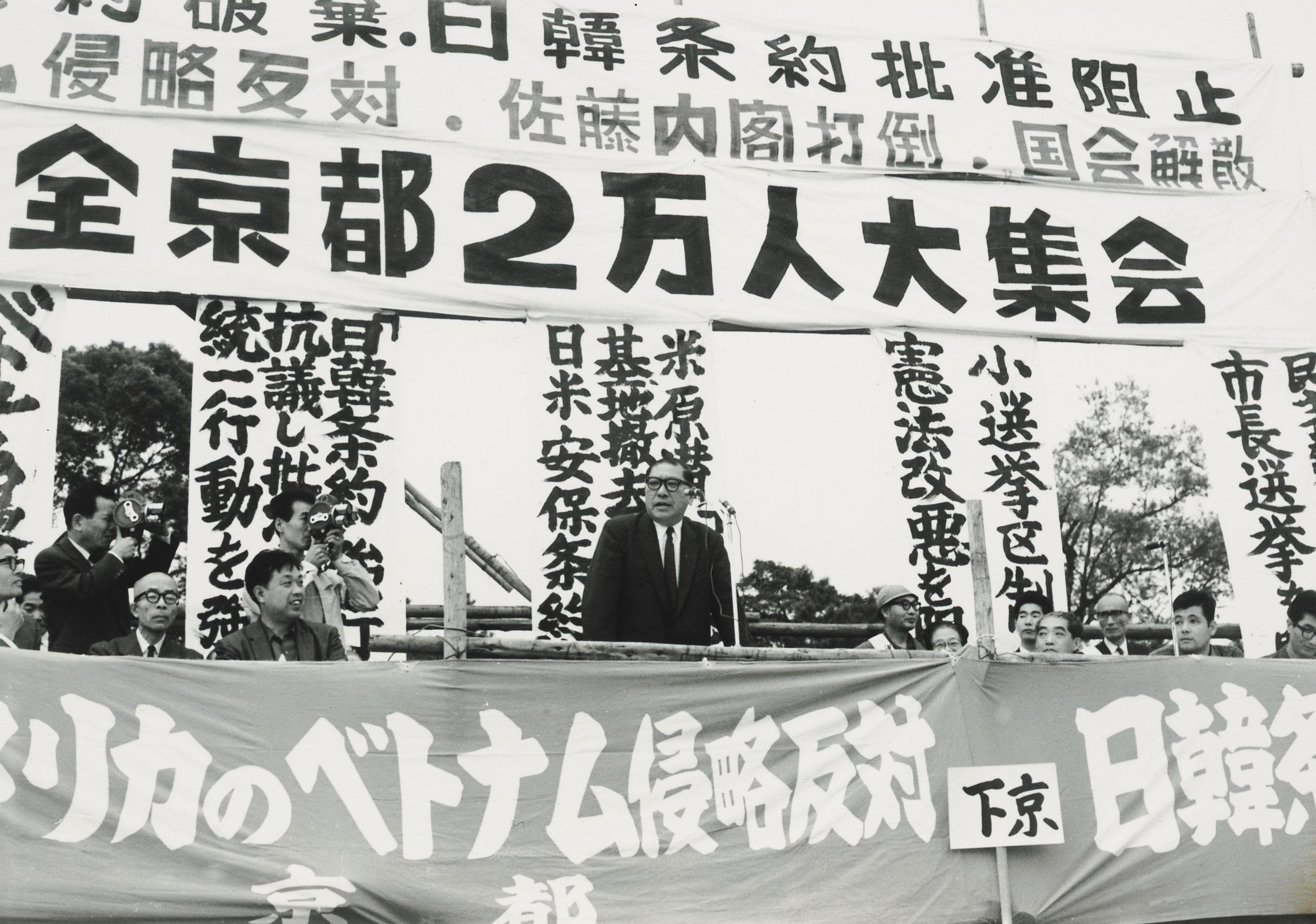 日「韓」条約批准阻止大集会