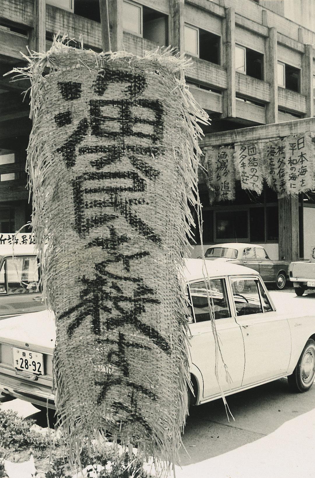 新宮津火力発電所反対闘争