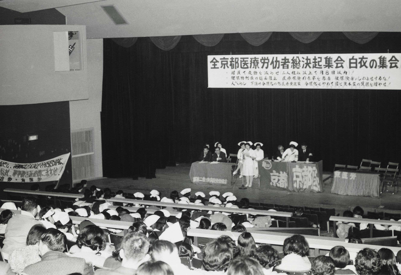 全京都医療労働者総決起集会