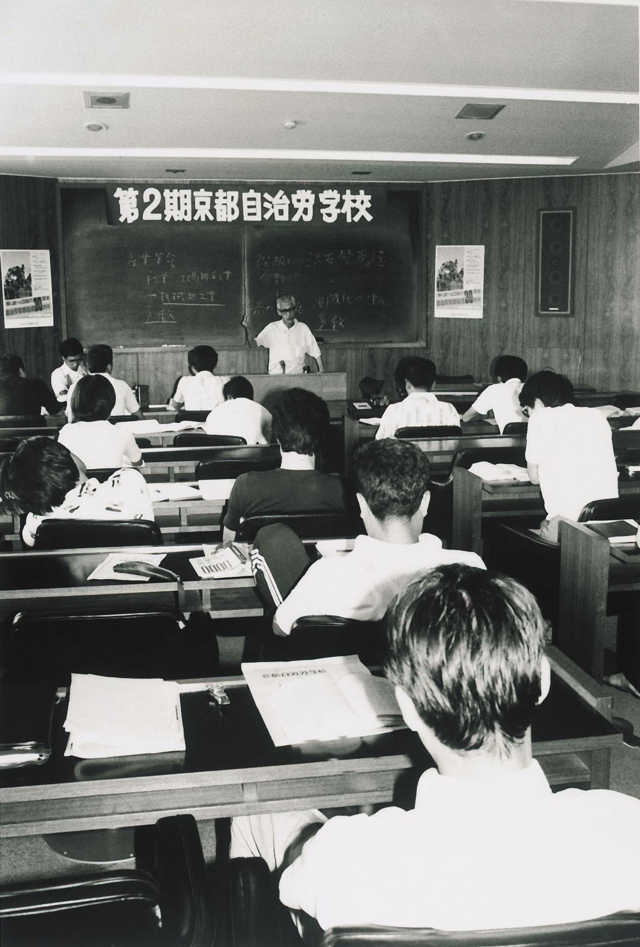 第2期京都自治労学校