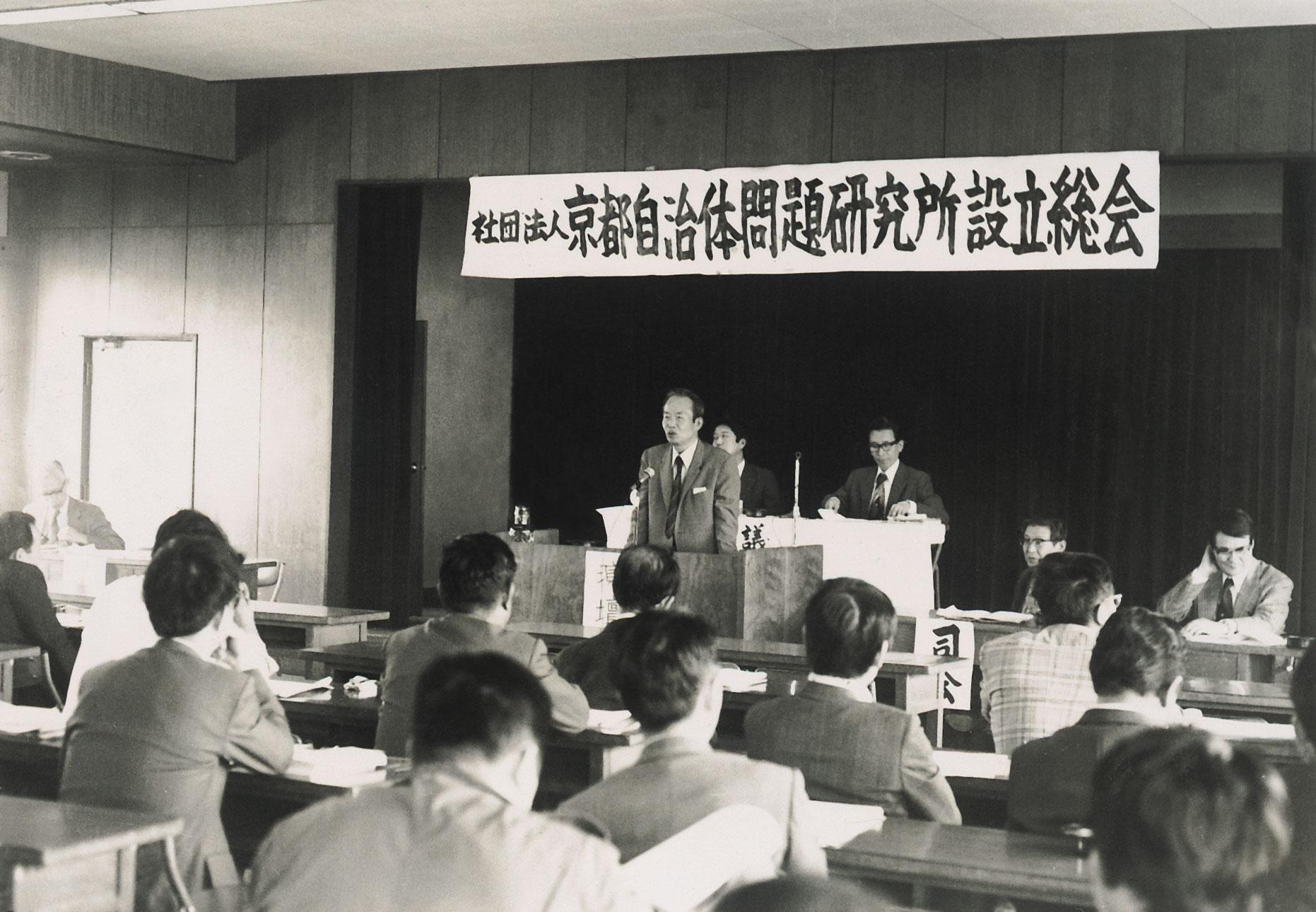 社団法人京都自治体問題研究所設立総会