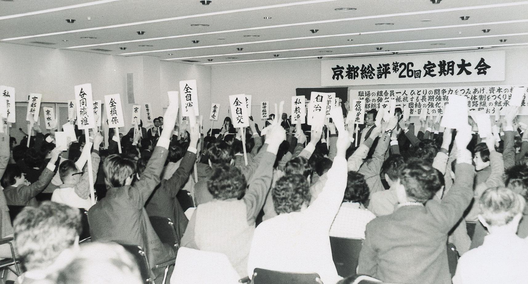 京都総評第26回定期大会