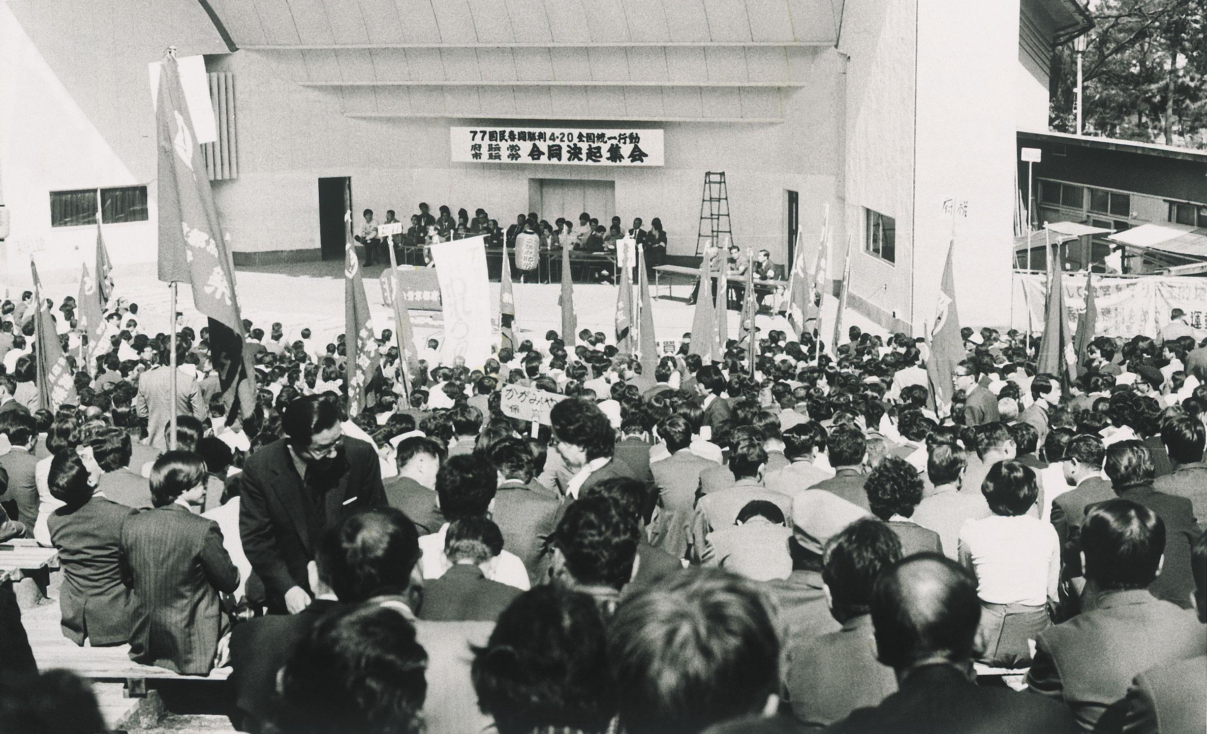 77国民春闘勝利4・20全国統一行動