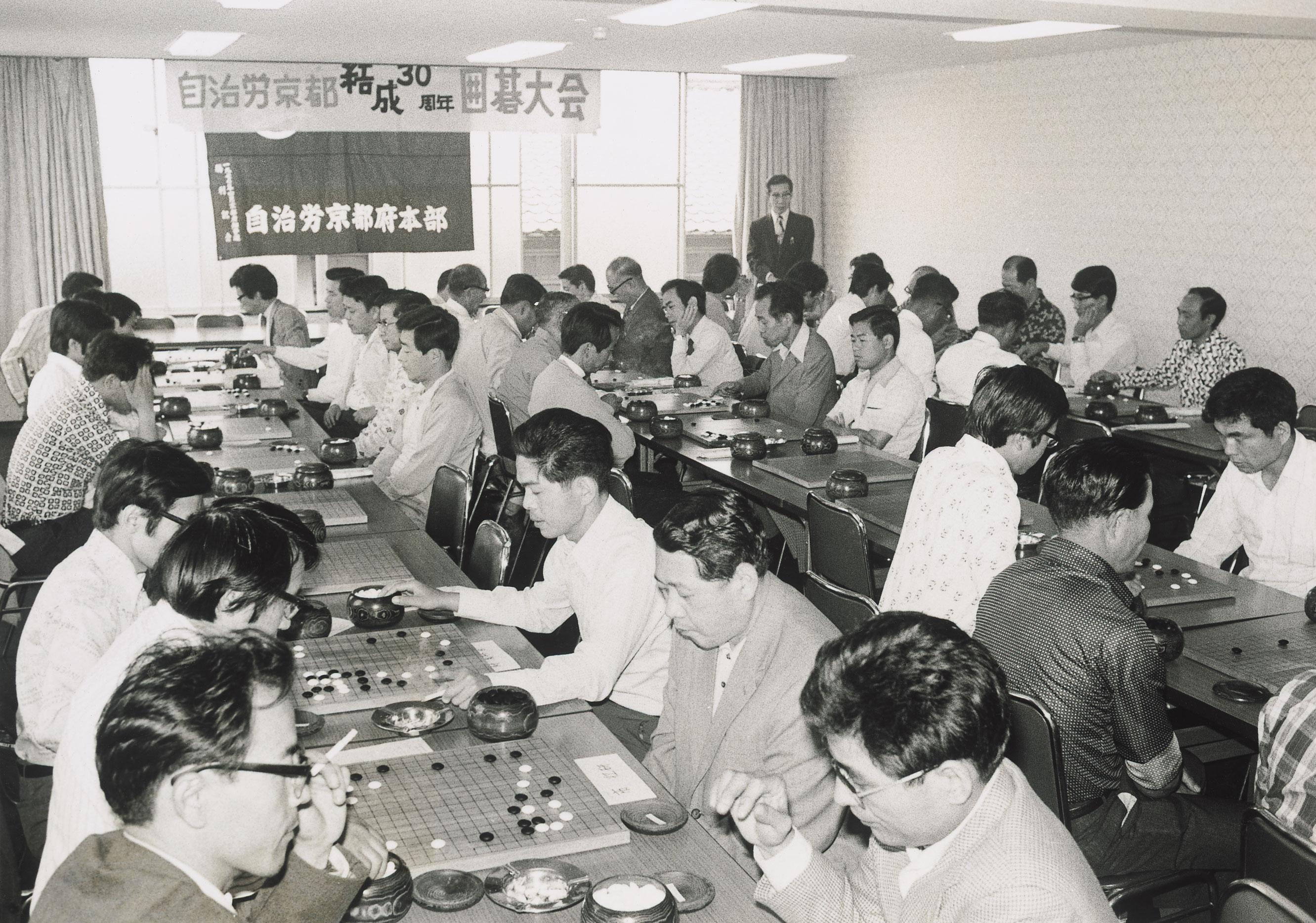 自治労京都結成30周年囲碁大会