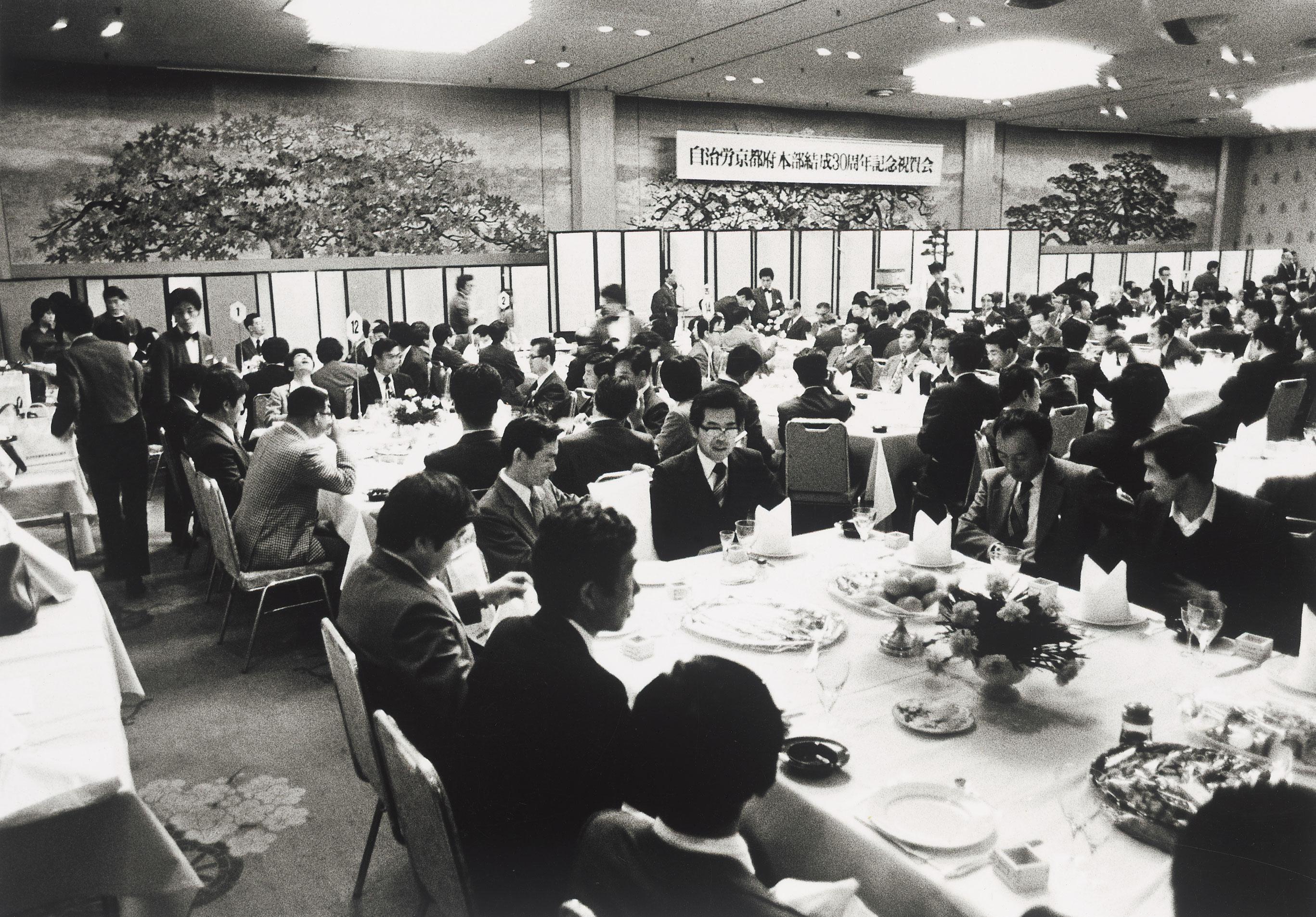 自治労京都府本部結成30周年記念祝賀会