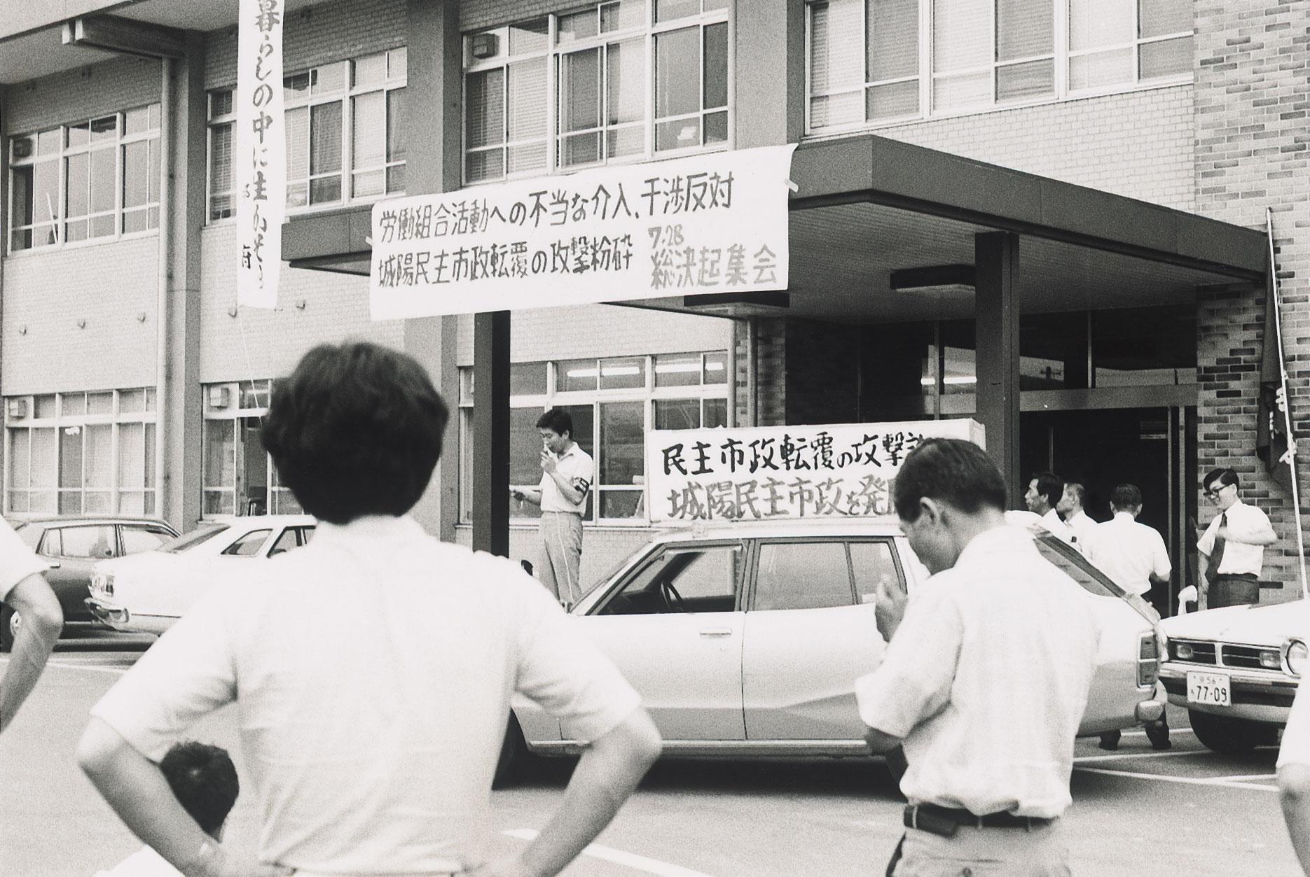「城陽市職労の組合活動に対する不当な介入・干渉抗議、不当捜査即時打ち切り・城陽民主市政転覆攻撃粉砕7・28総決起集会」
