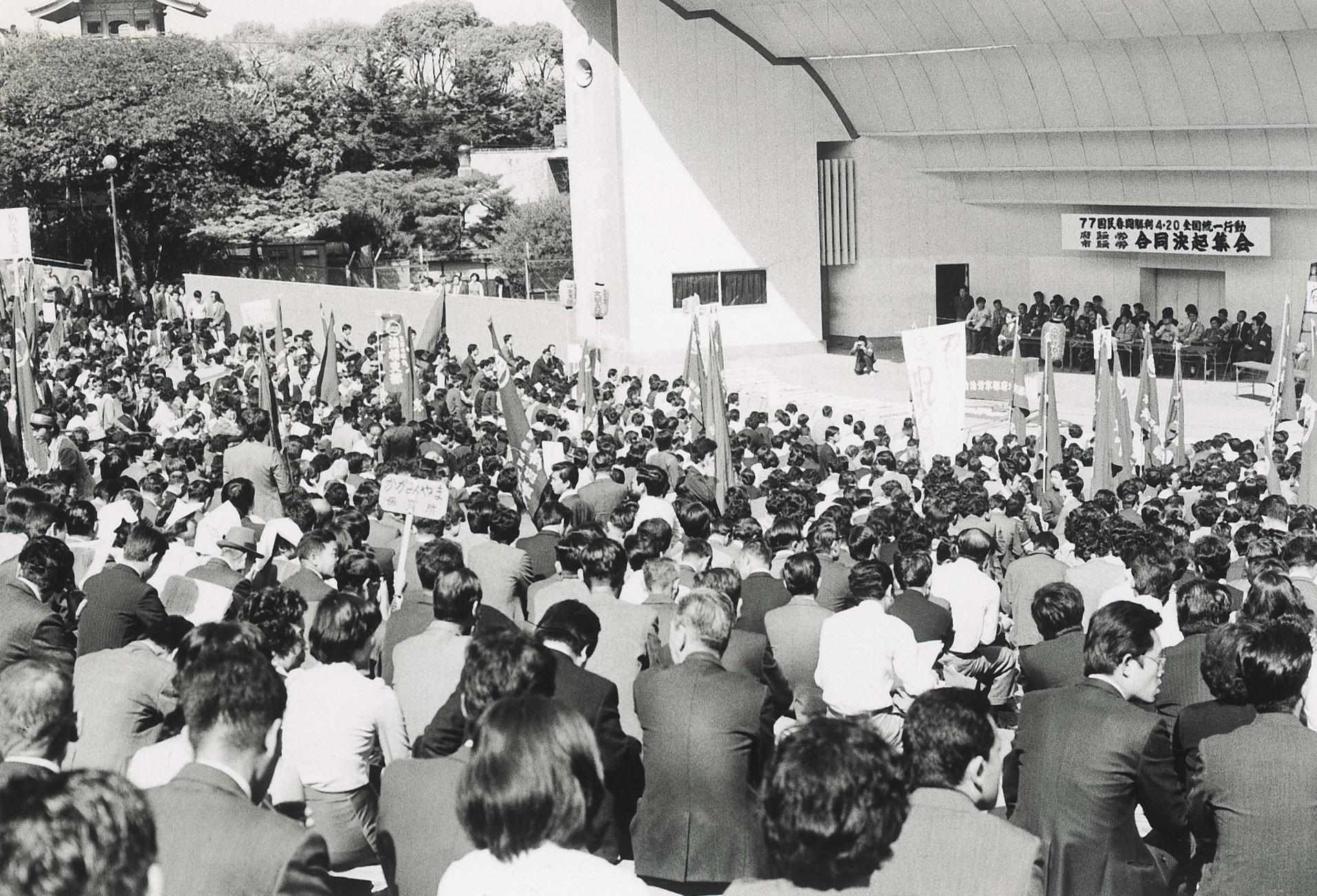 77国民春闘勝利4・20全国統一行動 府職労・市職労合同決起集会