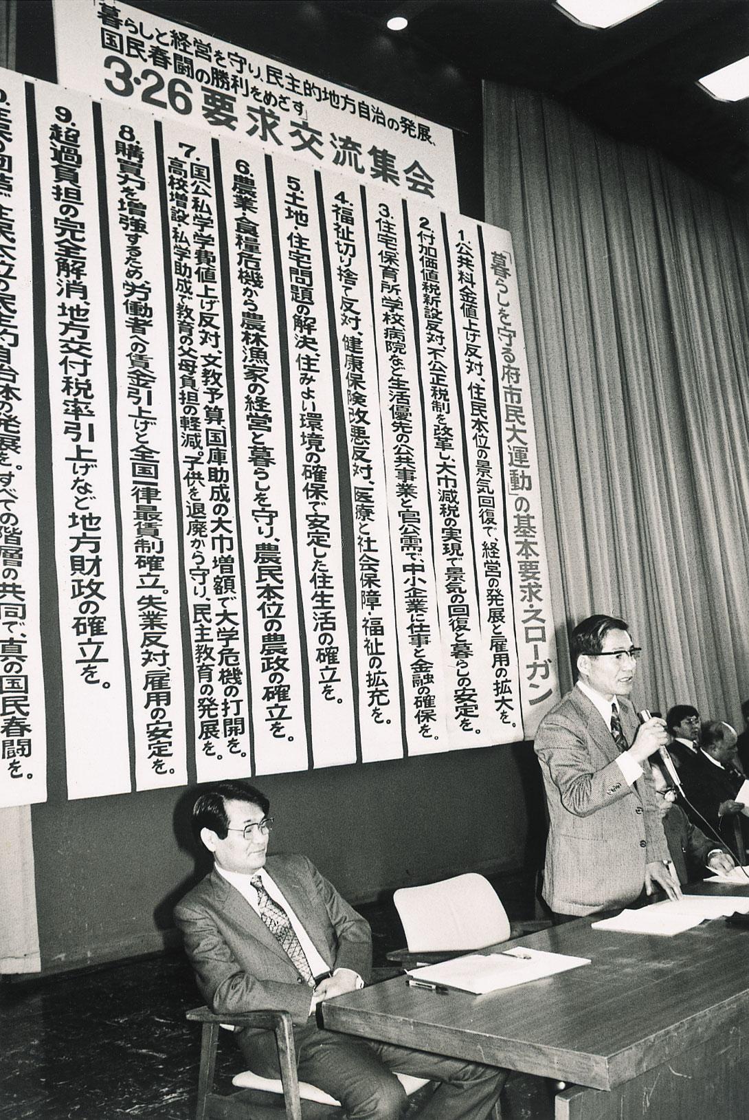 府市民大運動実行委員会