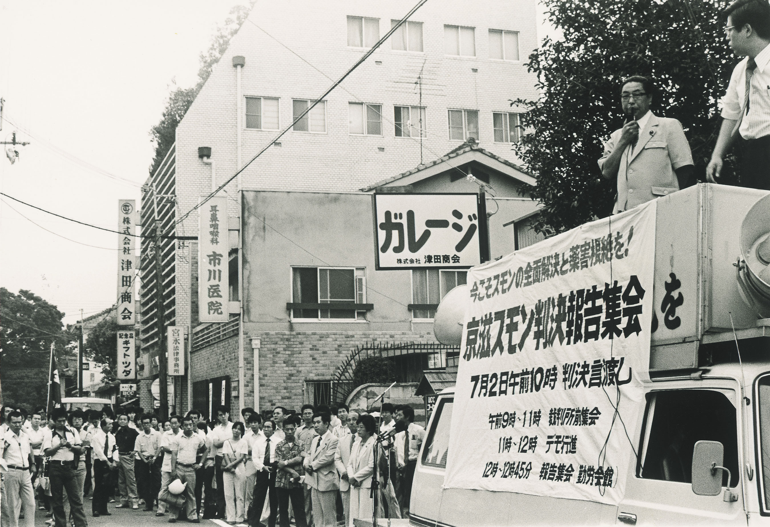 京滋スモン判決報告集会