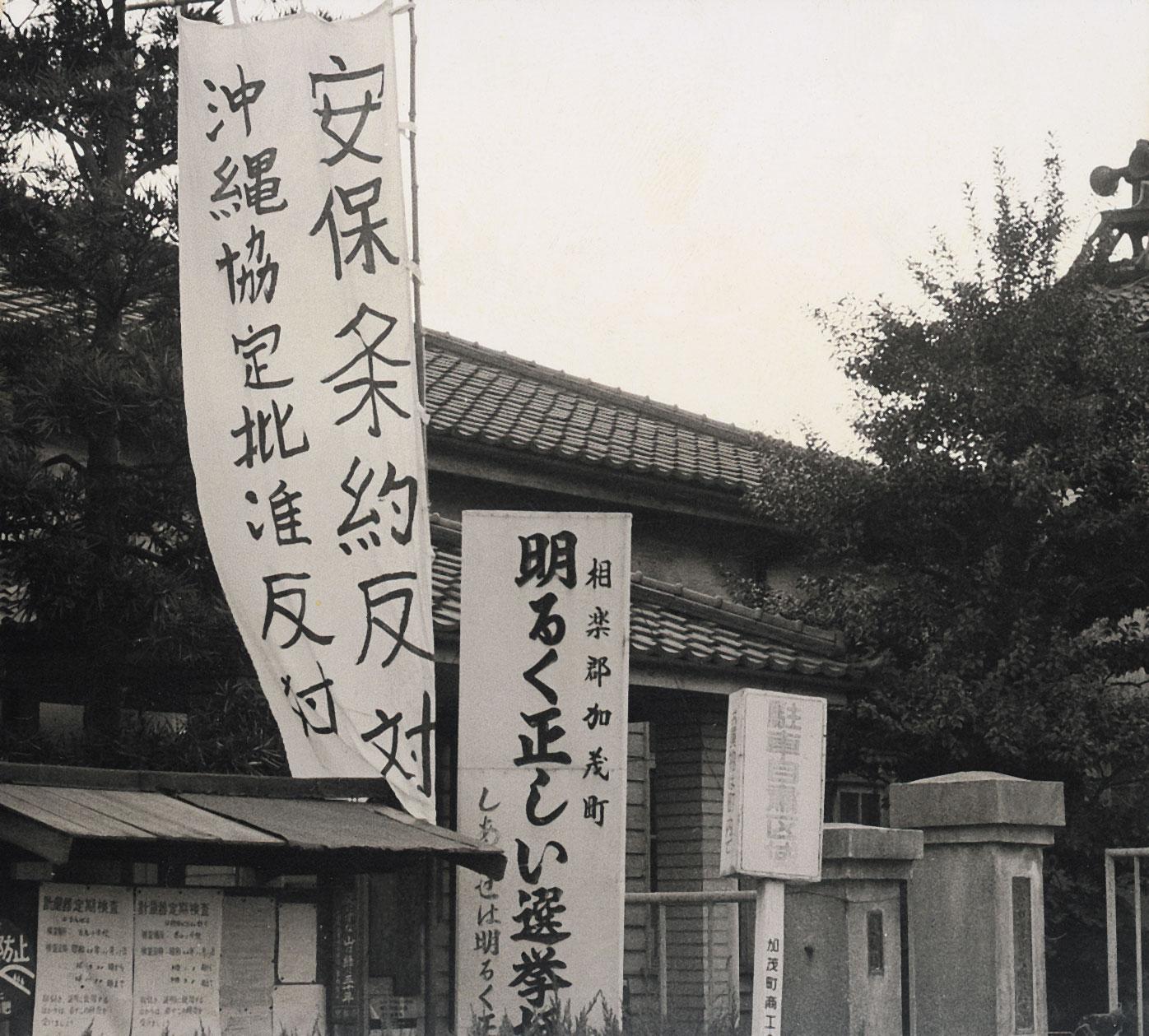 沖縄協定に反対するたたかい