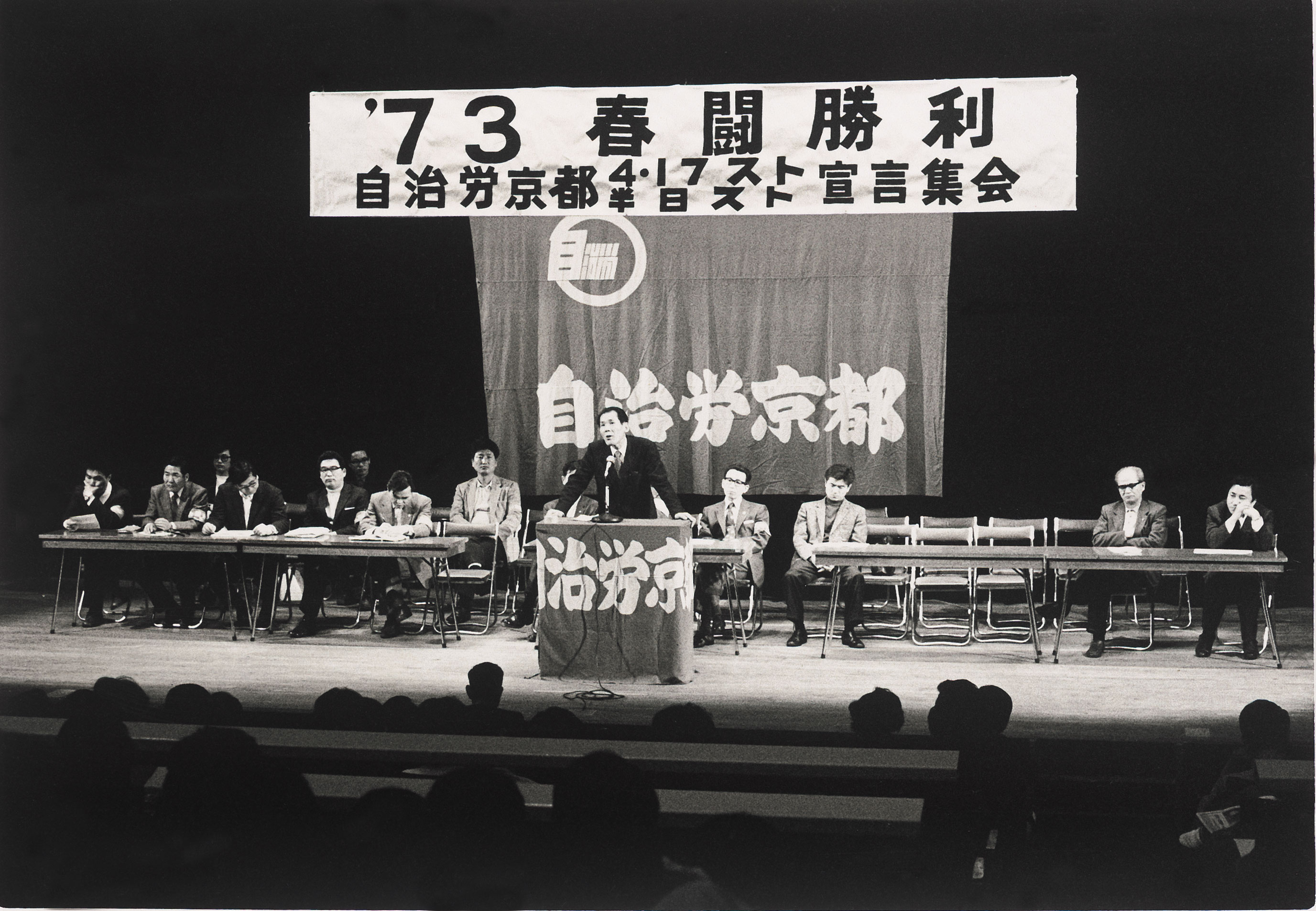 73春闘勝利自治労京都4.17スト・半日スト宣言集会
