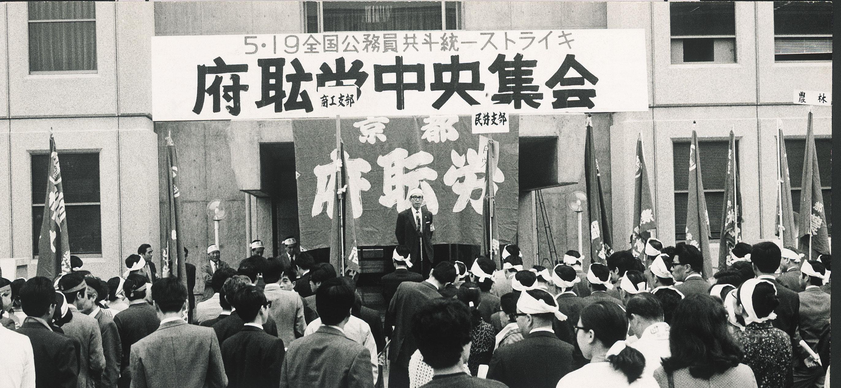 5.19全国公務員共闘統一ストライキ府職労中央集会