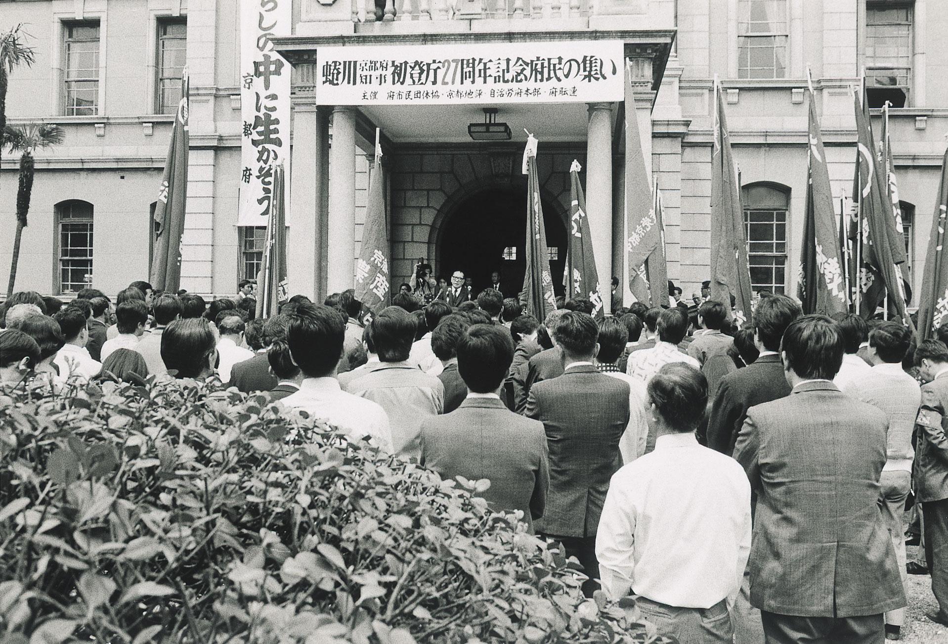 蜷川知事初登庁27周年記念府民の集い