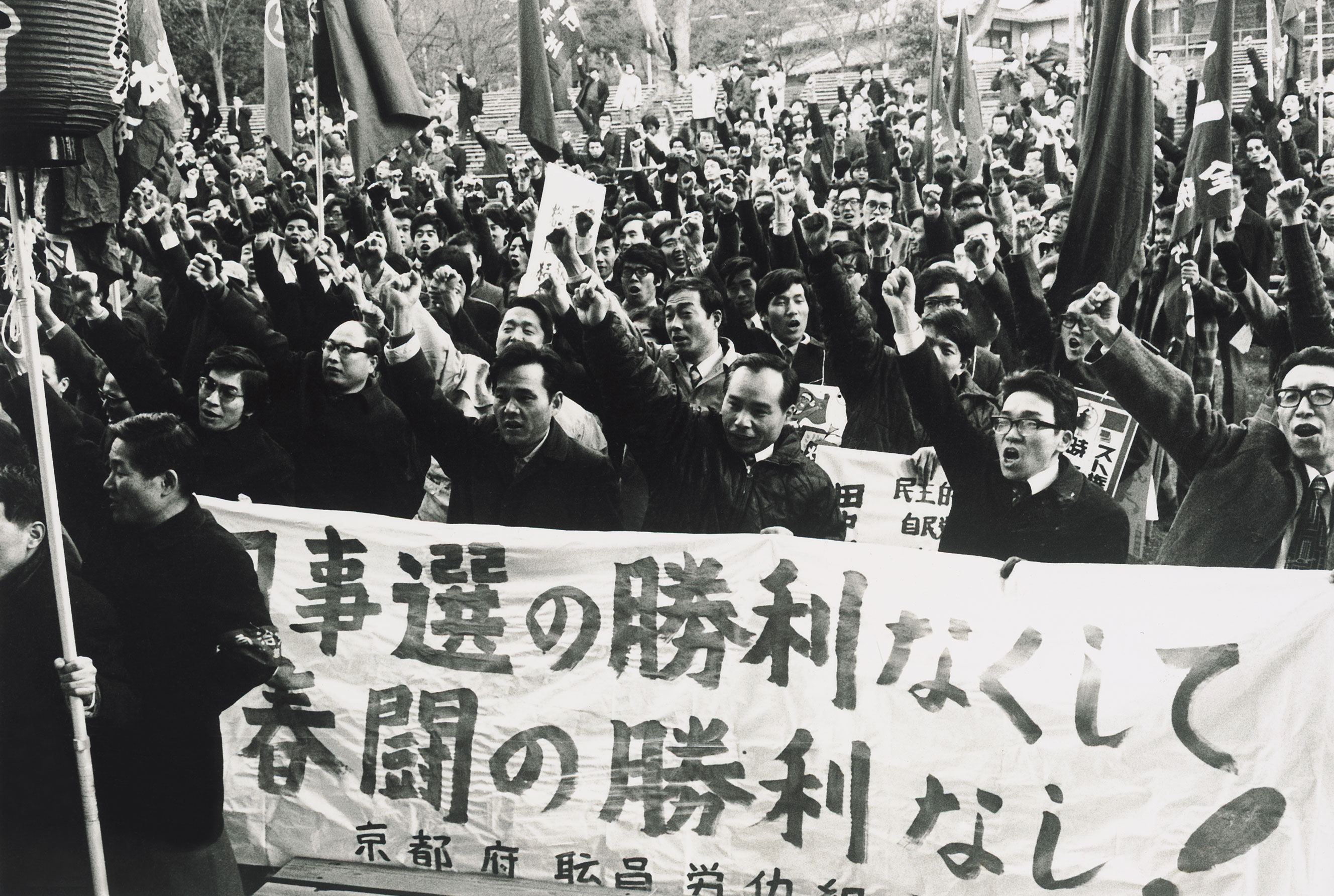 インフレ反対・74春闘勝利・知事選必勝決起集会