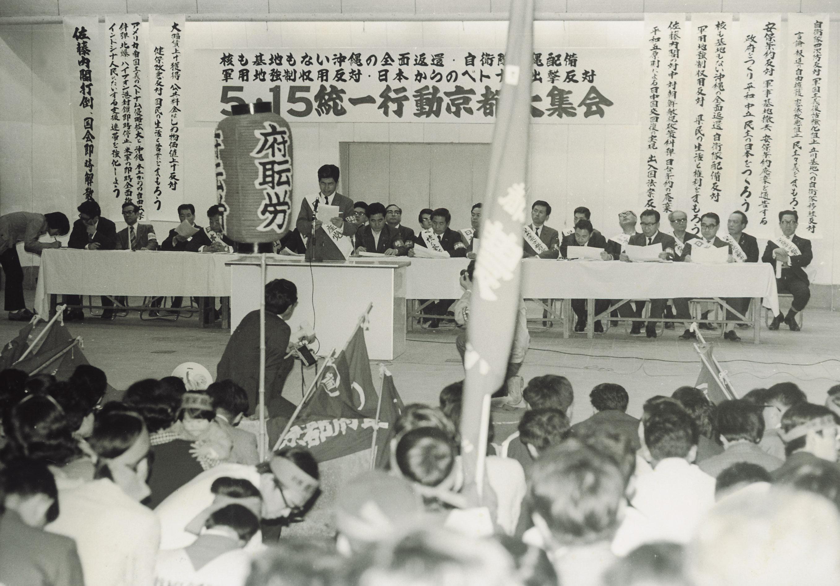 小選挙区制粉砕5・15全国統一行動京都集会