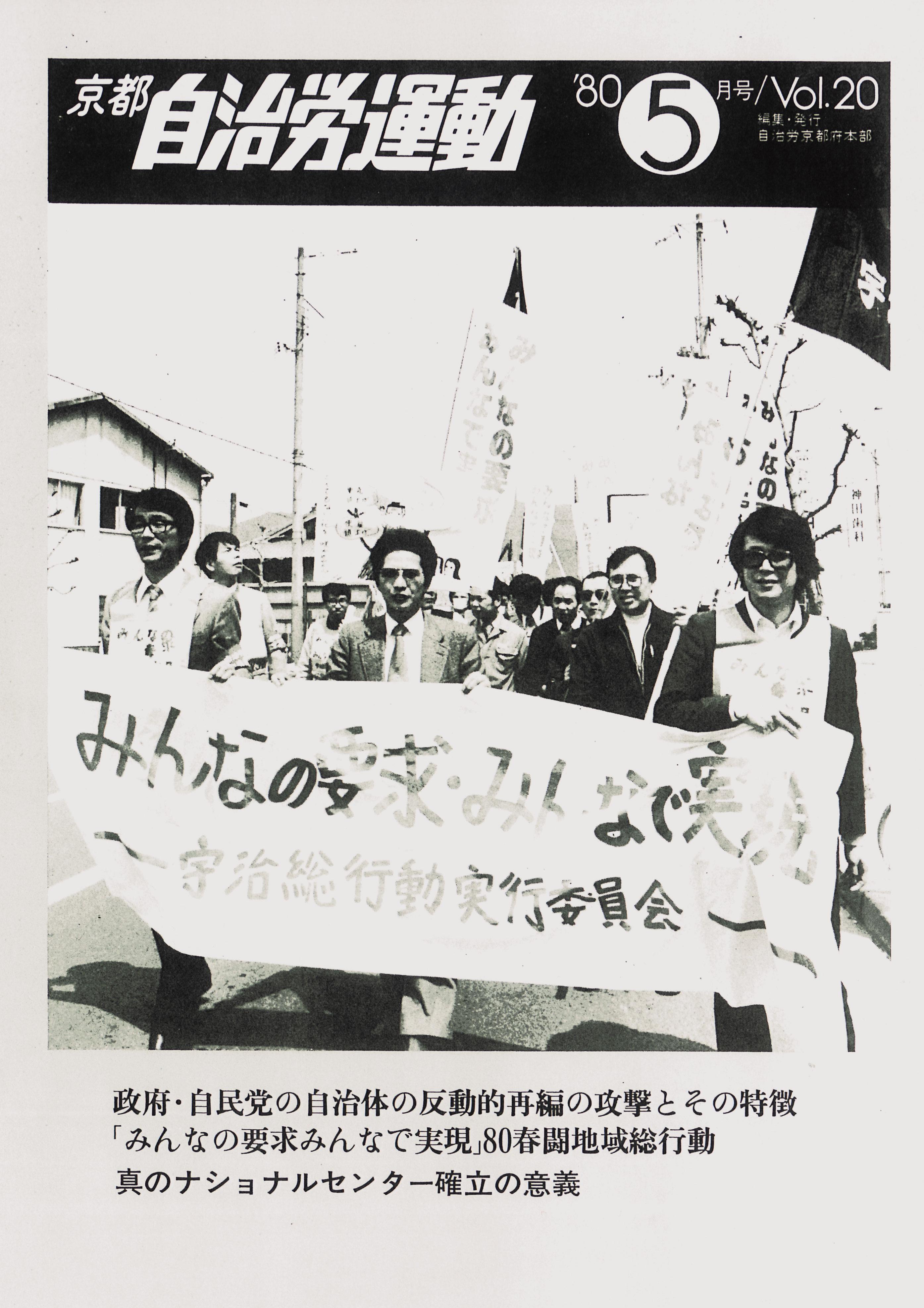 「京都自治労運動」誌