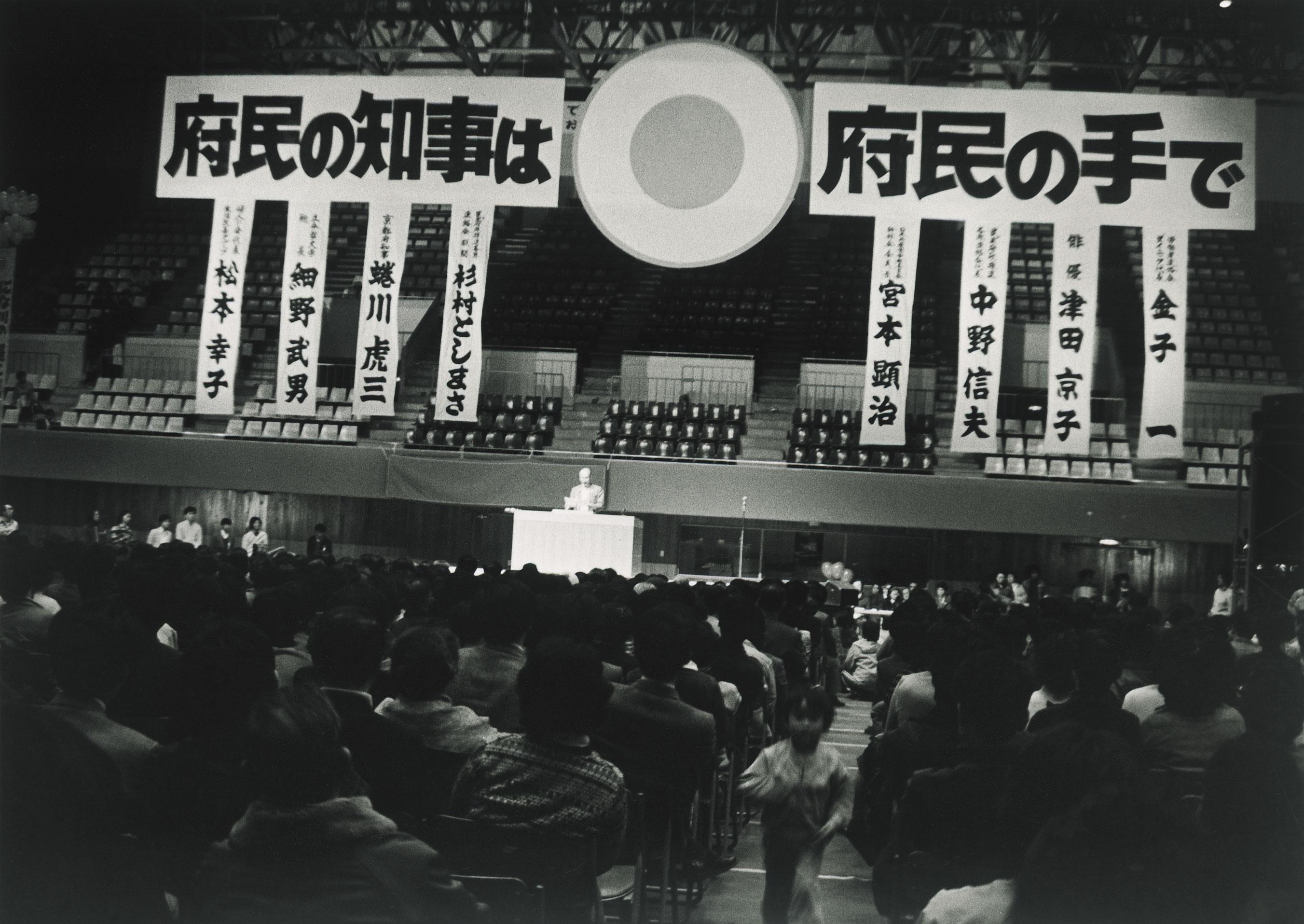 民主府政継続発展めざす京都府民大集会