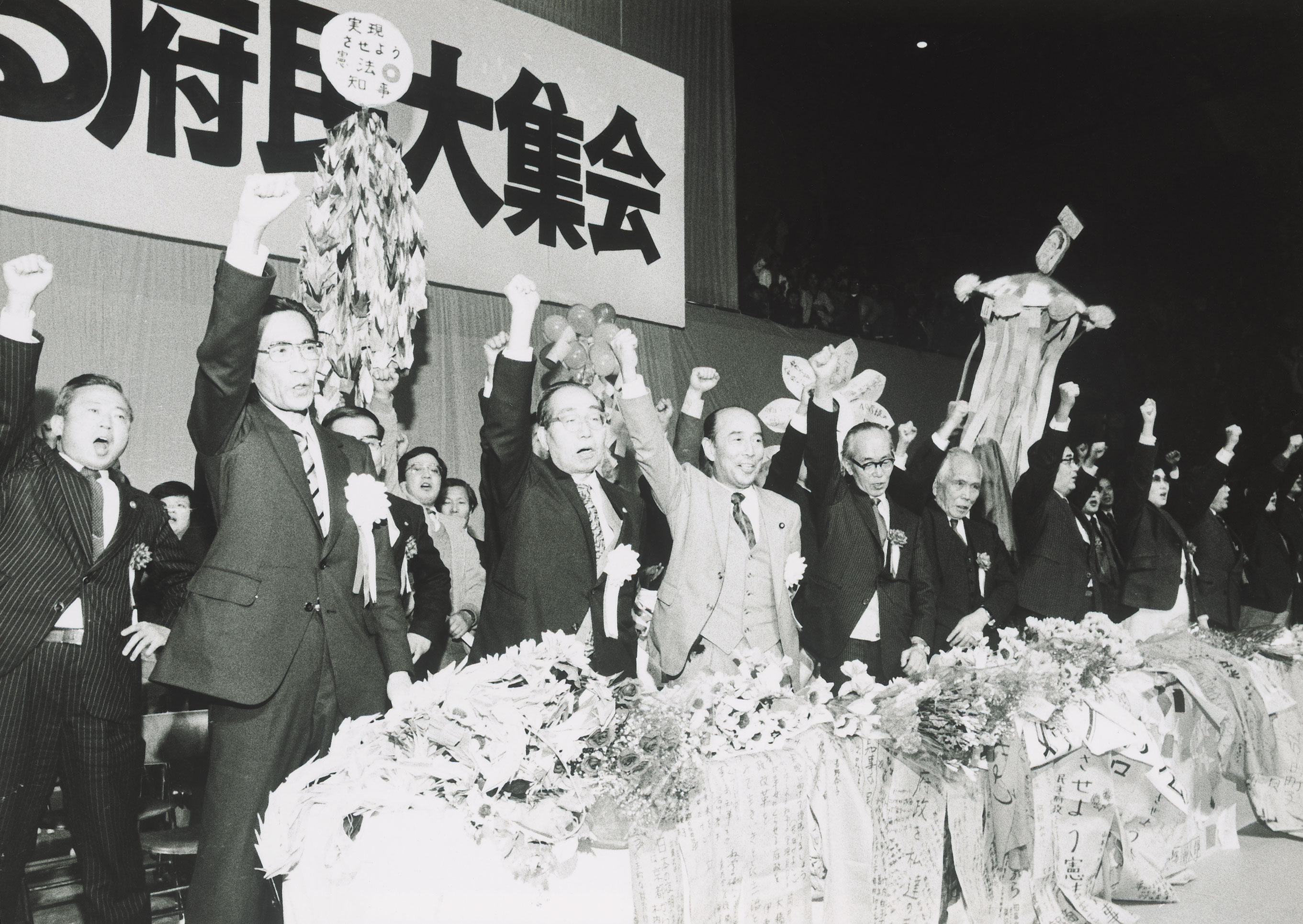 新しい民主府政をつくる府民大集会