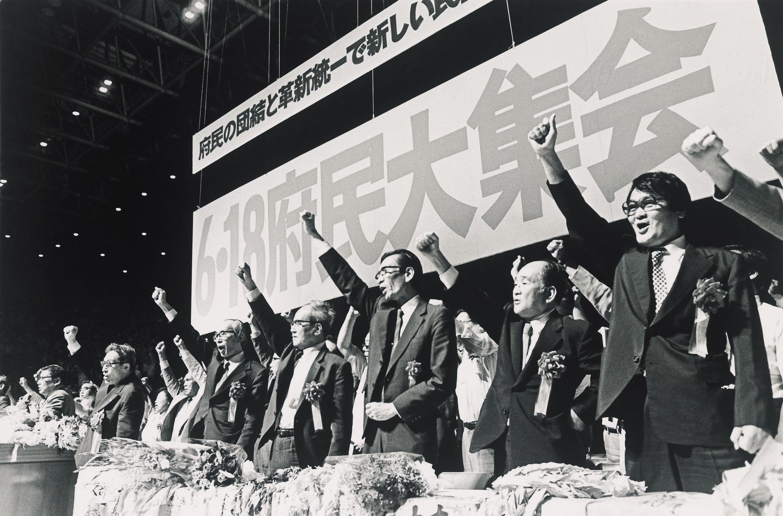 新しい民主府政をつくる6.18府民大集会