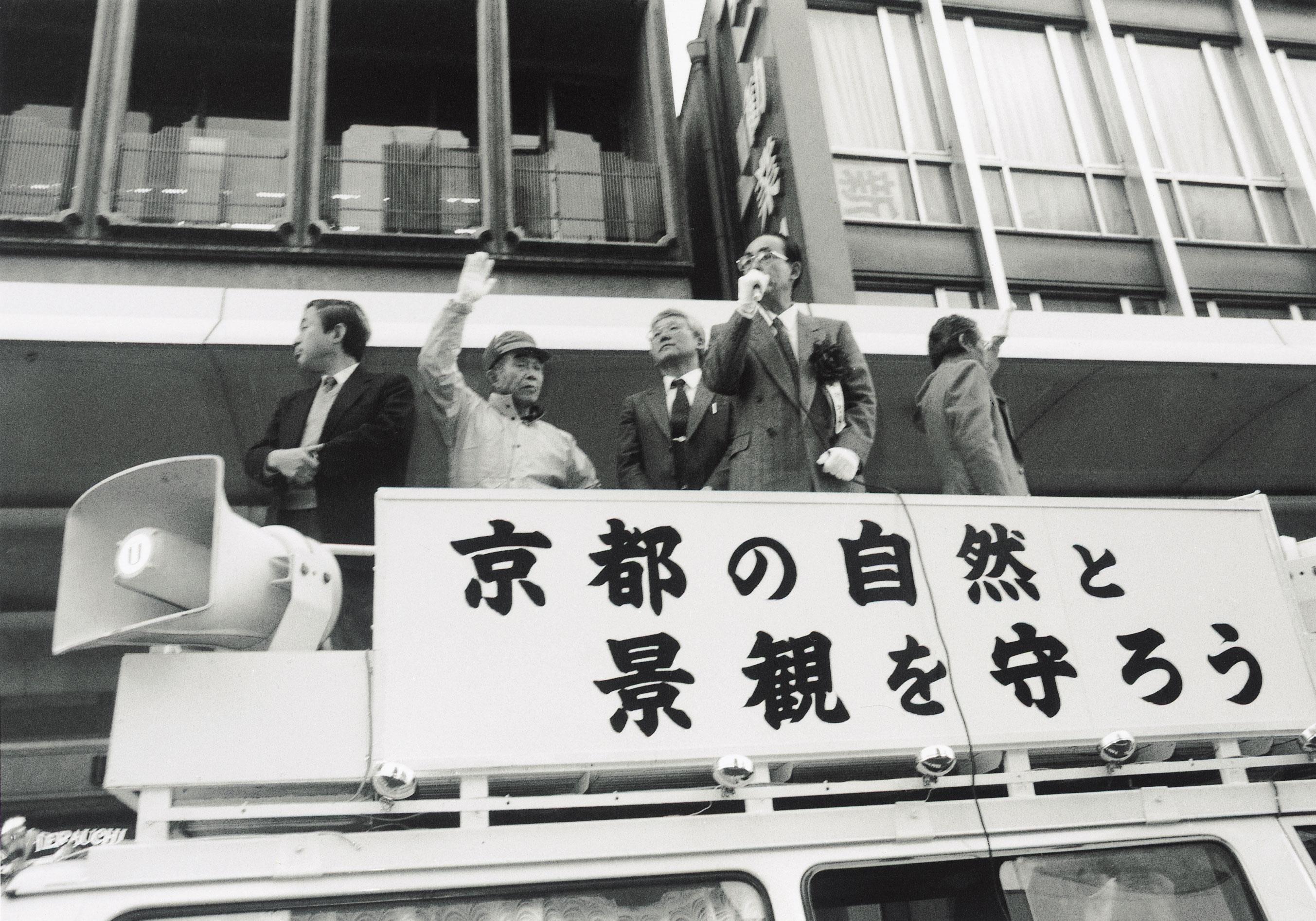 京都市長候補木村万平氏