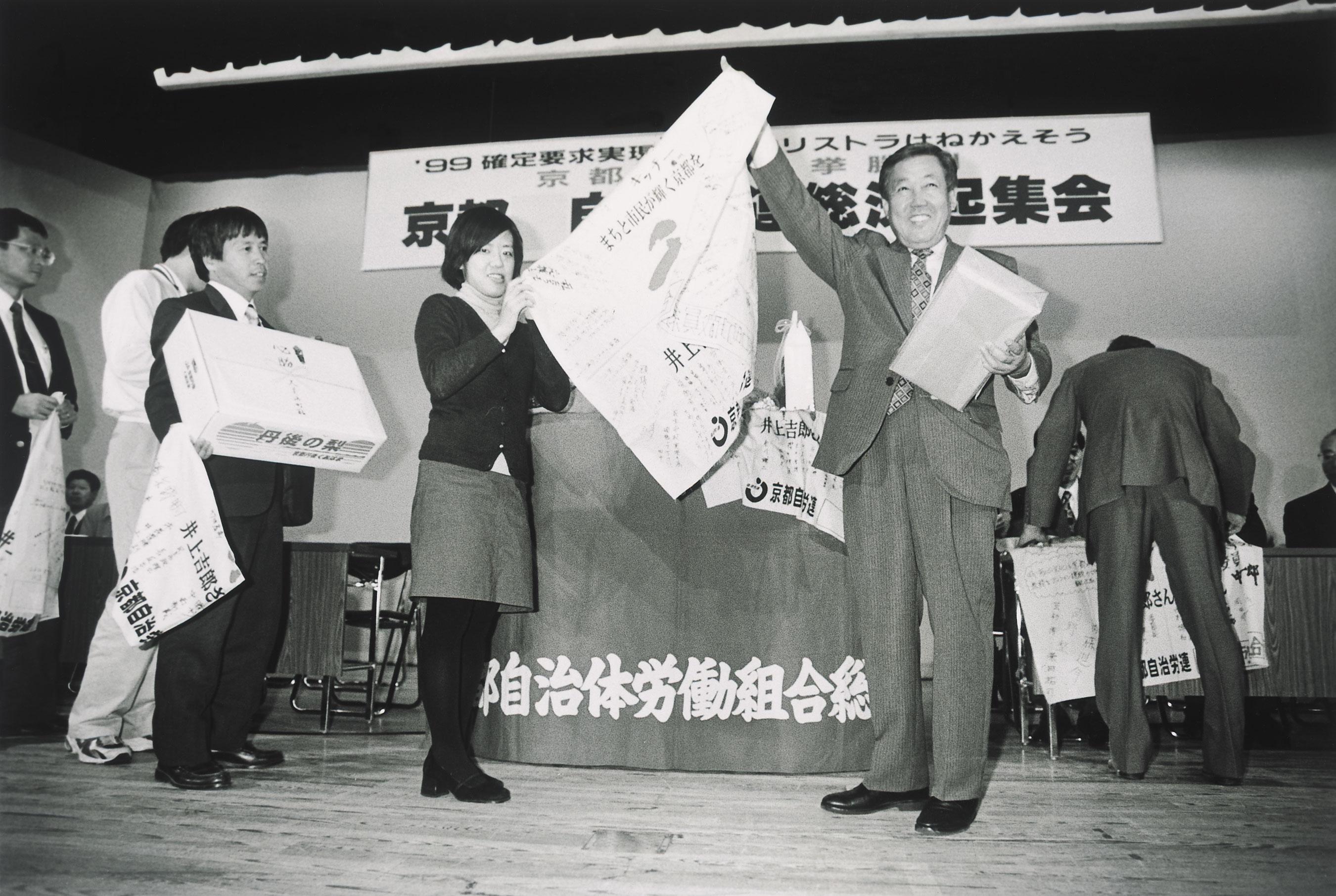 京都市長選挙勝利総決起集会