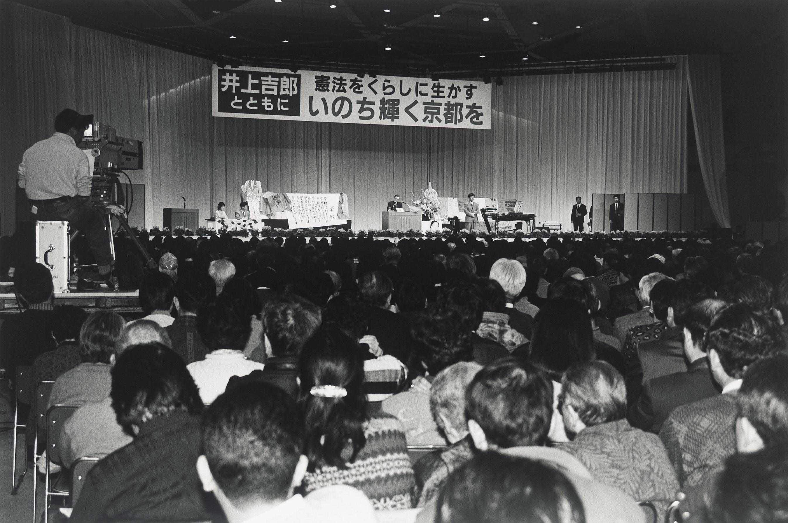 1・29市民大集会