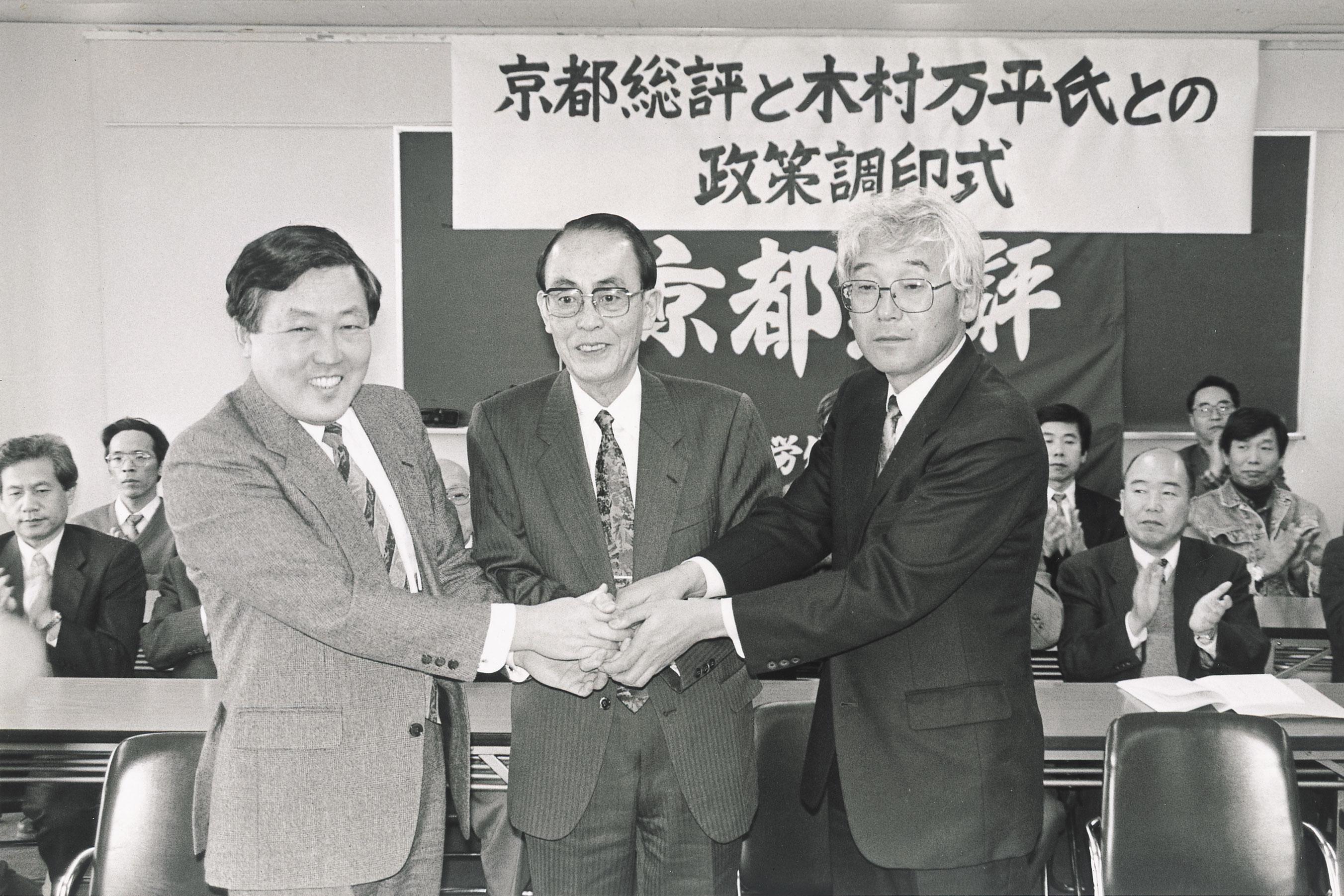 京都総評と木村万平氏との政策調印式