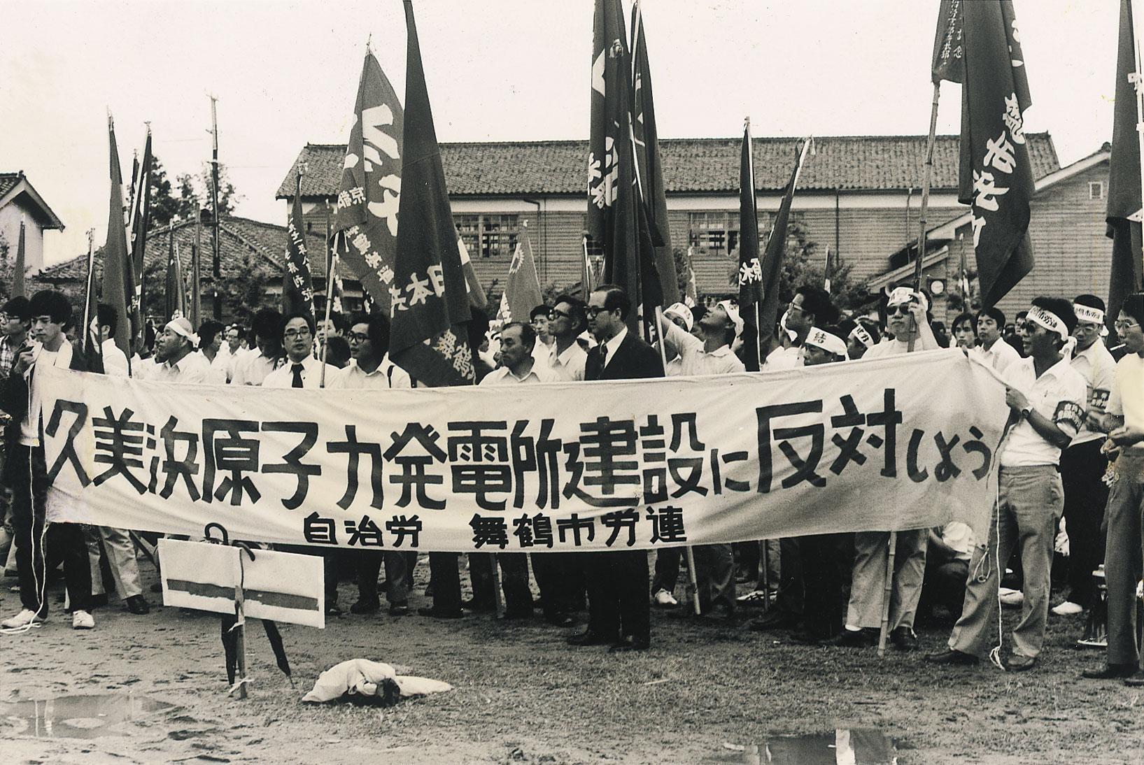 久美浜原発建設反対集会
