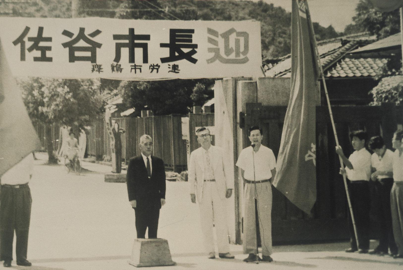 歓迎 佐谷舞鶴市長